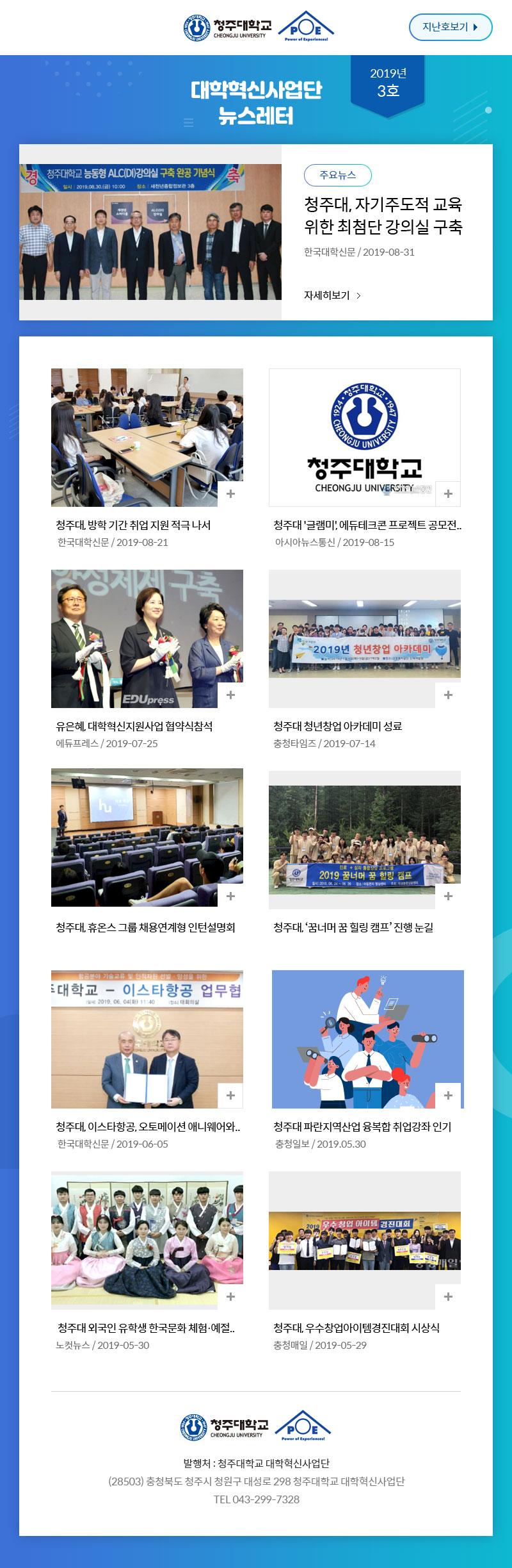 대학혁신사업단 뉴스레터 2019년 3호 뉴스레터