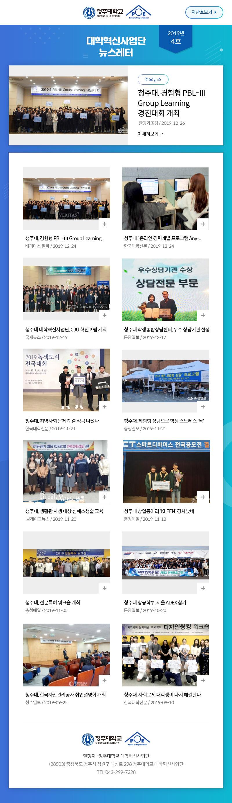 대학혁신사업단 뉴스레터 2019년 4호 뉴스레터