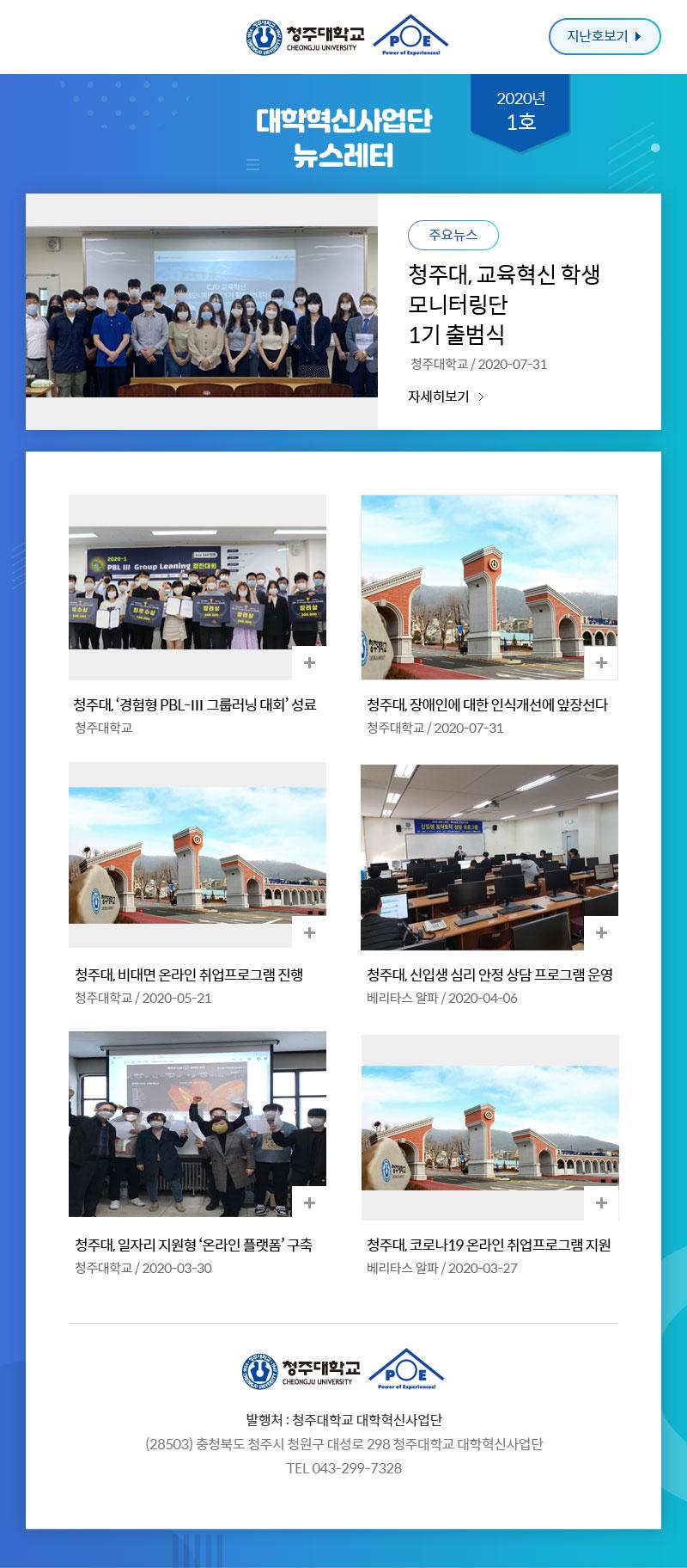 대학혁신사업단 뉴스레터 2020년 5호 뉴스레터